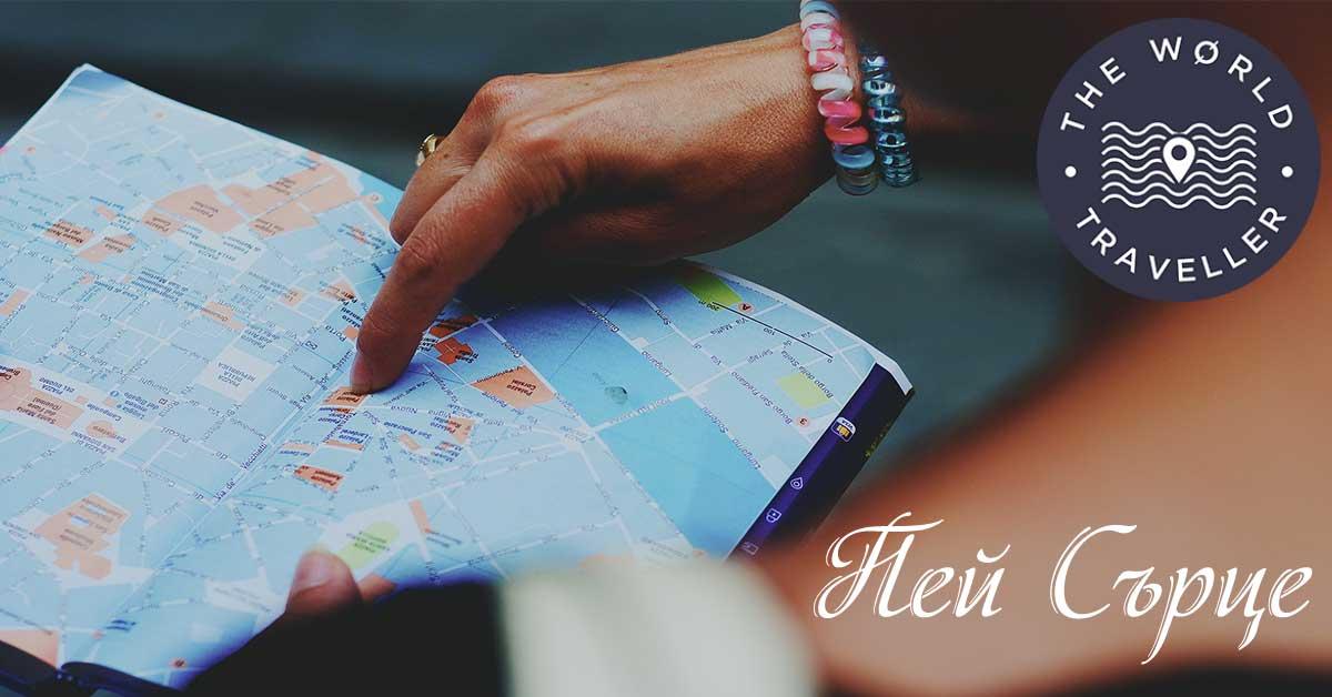 """Людмил Дуков ни пренася в Океания с """"Клуб на пътешественика"""" в """"Пей сърце"""" на 22 юни"""