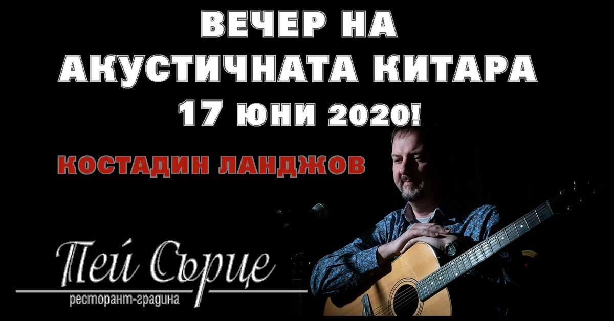 """Вечер на акустичната китара с Костадин Ланджов в арт клуб """"Пей сърце"""""""