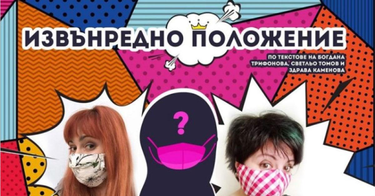 """13 юли - """"Извънредно положение"""" със Здрава Каменова и Богдана Трифонова"""