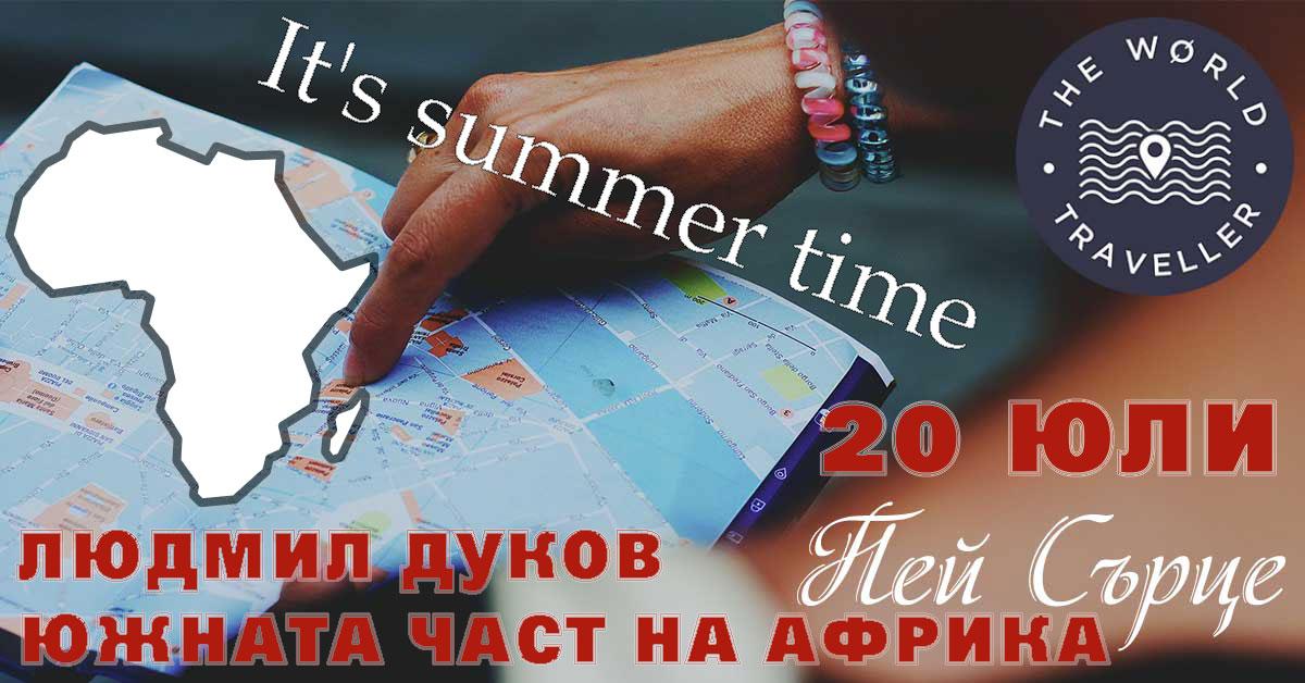 """""""Клуб на пътешественика"""" в южната част на Африка с Людмил Дуков на 20 юли"""