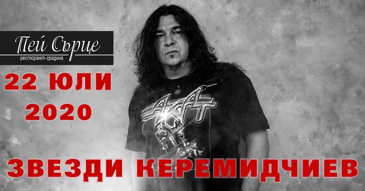 """Жесток рок със Звезди Керемидчиев от """"Ахат"""" в арт клуб """"Пей сърце"""""""