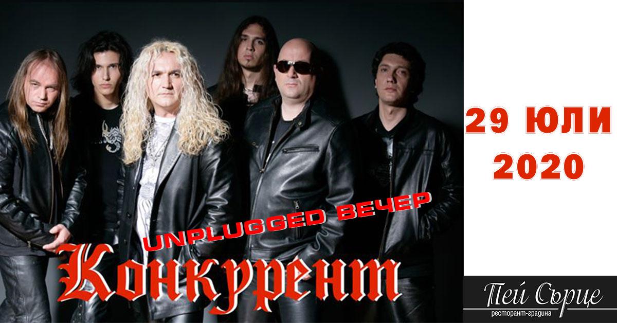 """Unplugged вечер с рок-легендите """"Конкурент"""" в арт клуб """"Пей сърце"""" на 29 юли"""