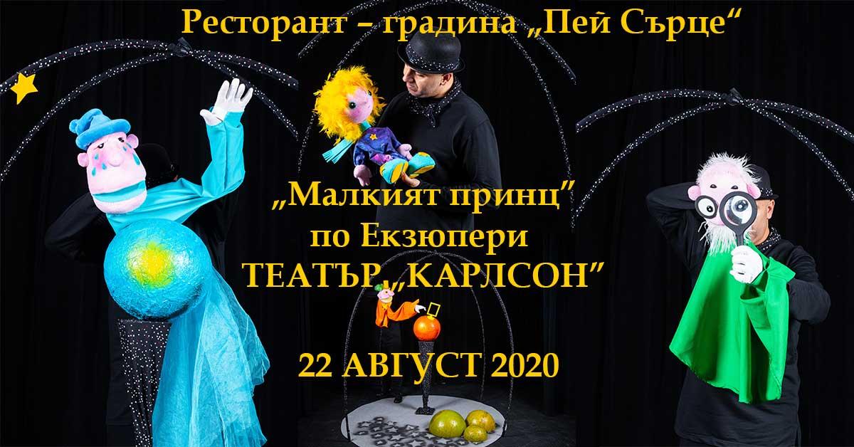 """22 Август -  """"Пей Сърце"""" Представя  """"Пътят към афродита"""""""