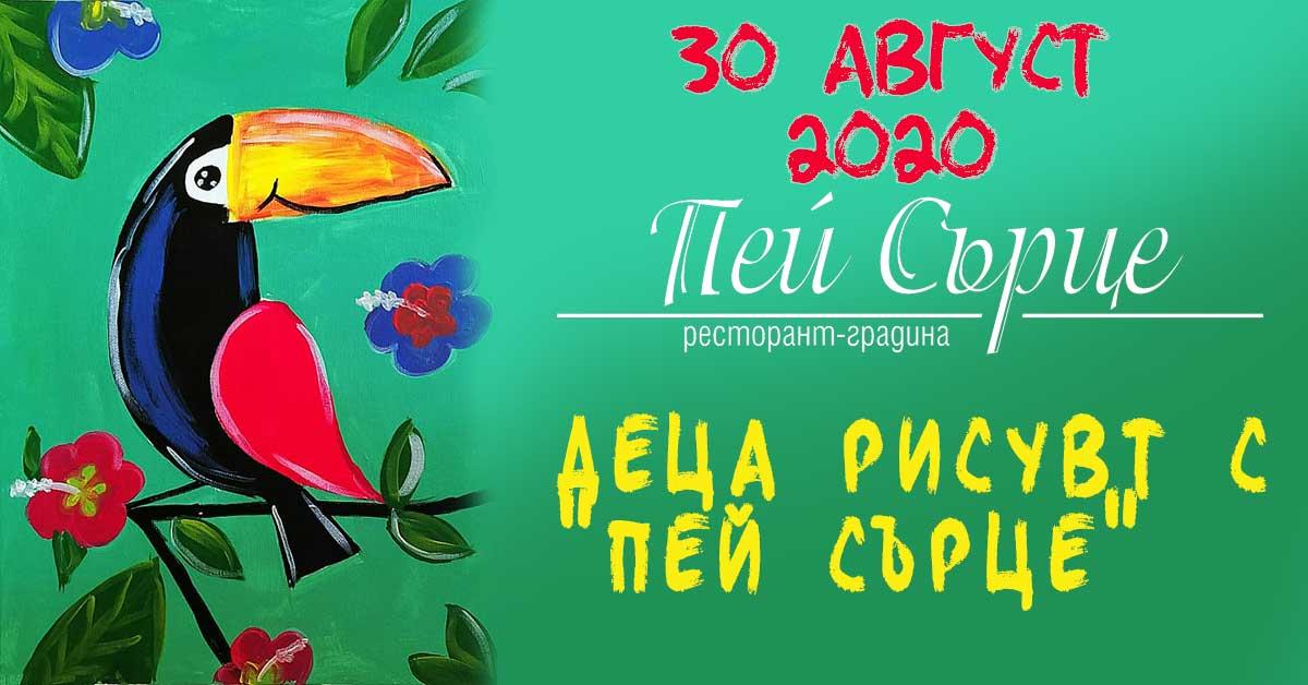 """30 август - Деца рисуват с """"Пей сърце"""""""