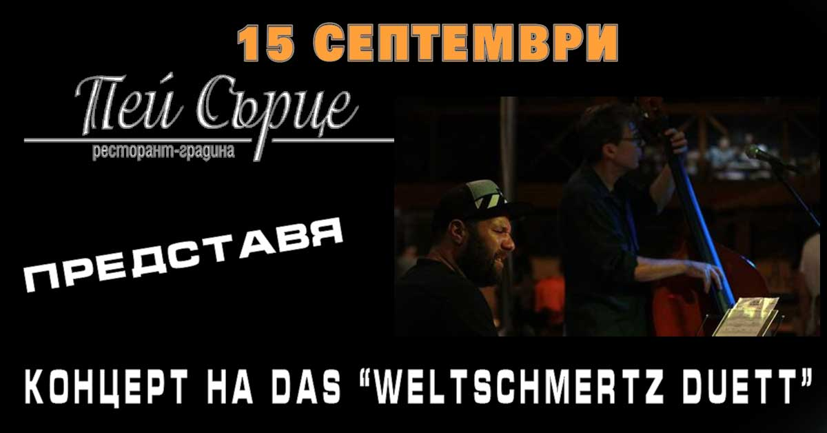 15 септември - Концерт на Das Weltschmertz DueTT