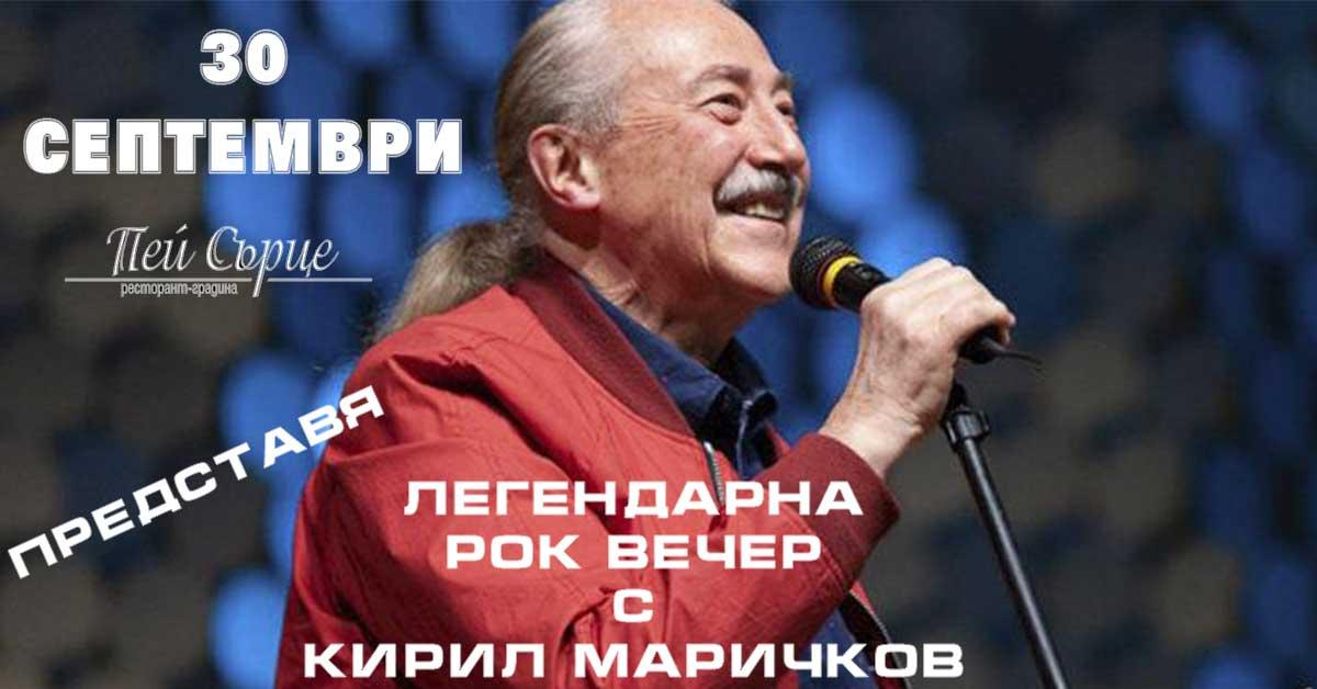 30 септември - Легендарна рок вечер с Кирил Маричков