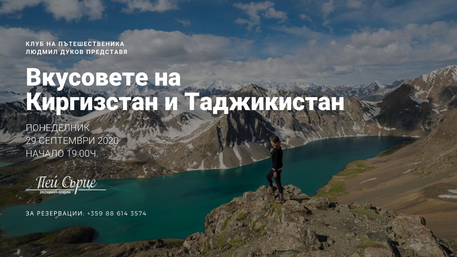 29 септември - Вкусовете на Киргизстан и Таджикистан с Людмил Дуков