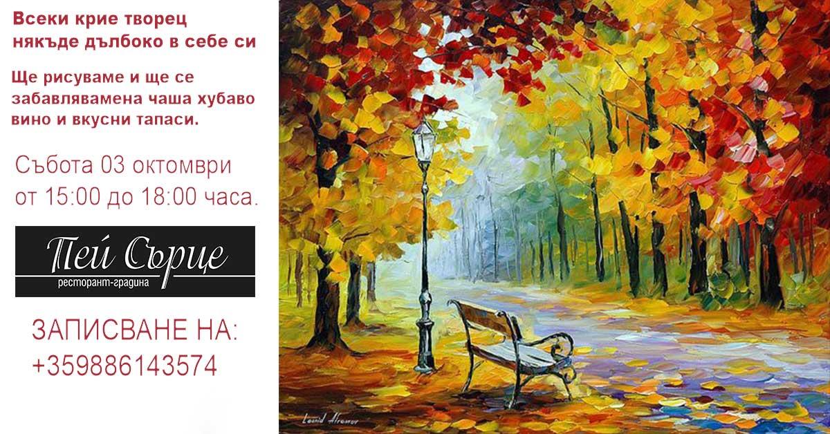 Събота, 03 октомври - Ще рисуваме и ще се забавляваме на чаша хубаво вино и вкусни тапаси