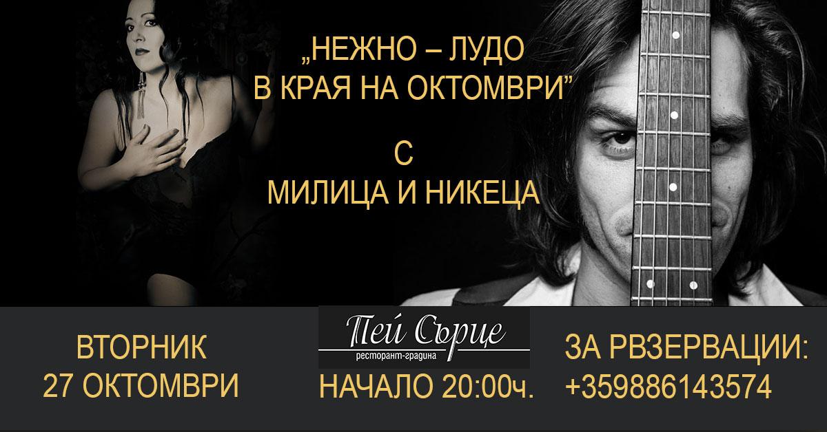 """27 октомври - """"Нежно – лудо в края на октомври"""" с Милица и Никеца"""