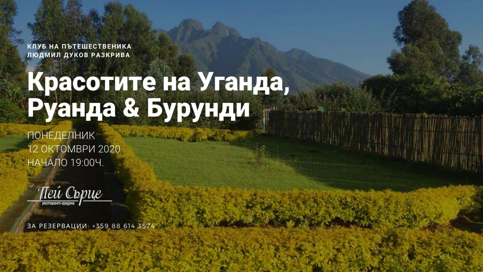 12 октомври - Историите на Людмил Дуков от Уганда, Руанда и Бурунди в Източна Африка
