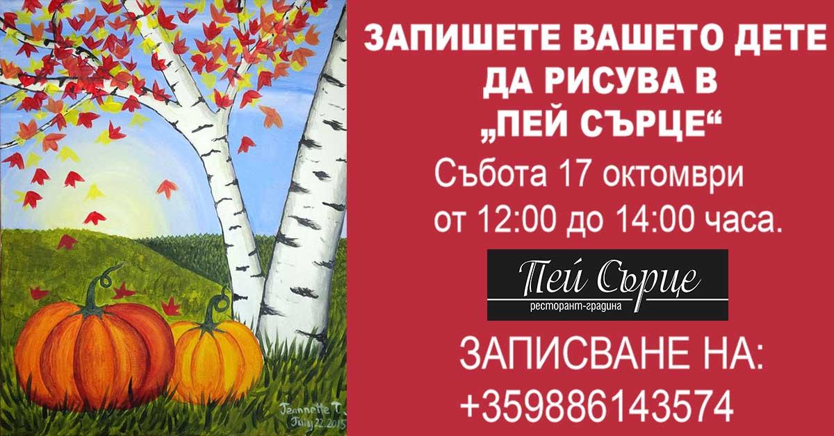 """17 октомври - Запишете вашето дете да рисува в """"Пей сърце"""""""