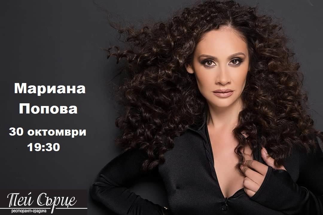 30 октомври - Неповторимата Мариана Попова