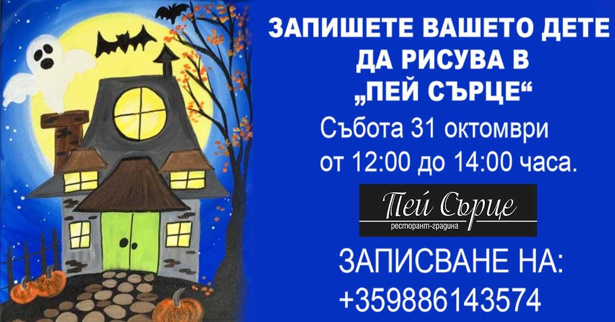 """31 октомври - Запишете вашето дете да рисува в """"Пей сърце"""""""