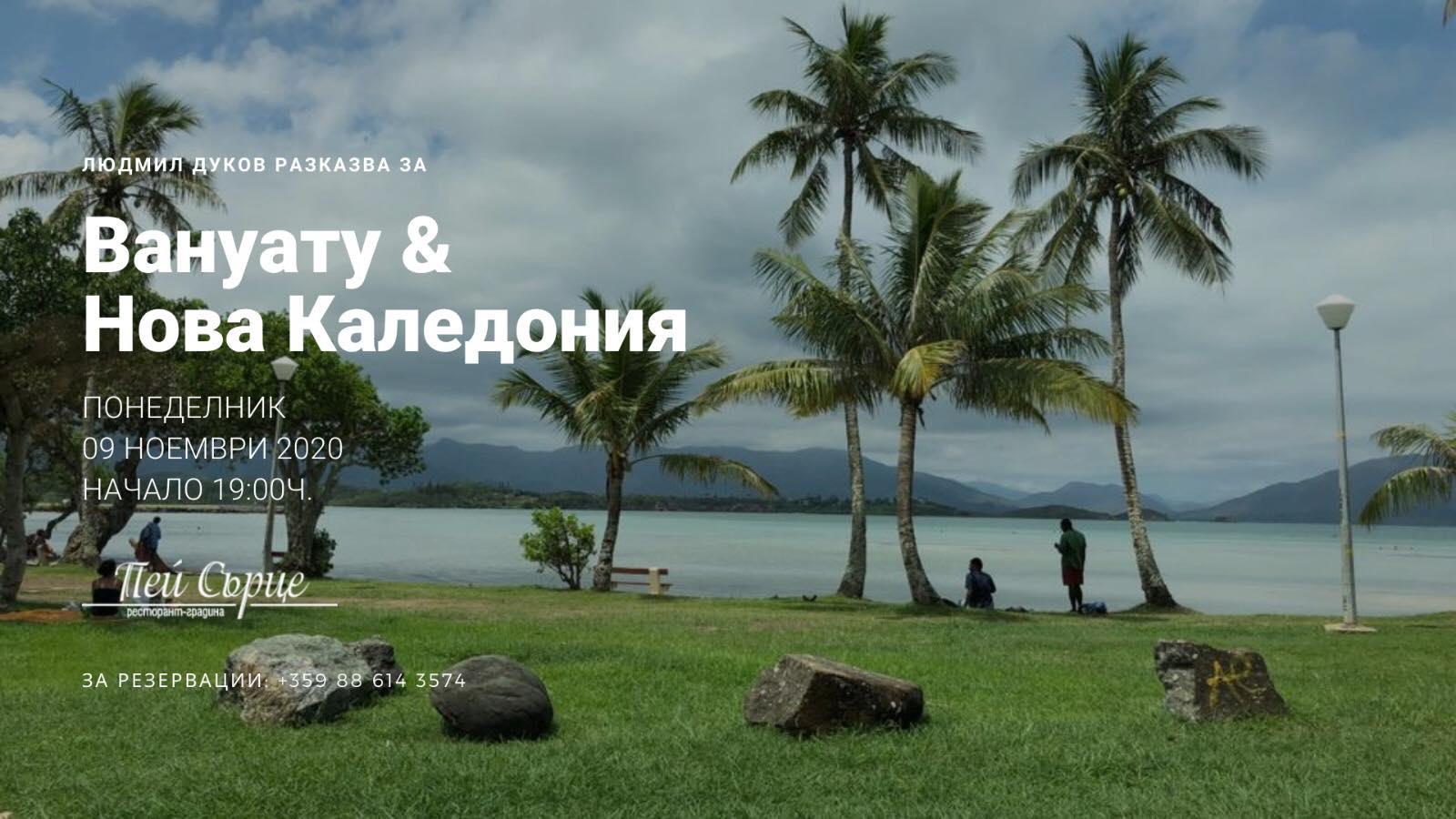 """Разходка сред екзотиката на Вануату и Нова Каледония с Людмил Дуков на 9 ноември в """"Пей сърце"""""""