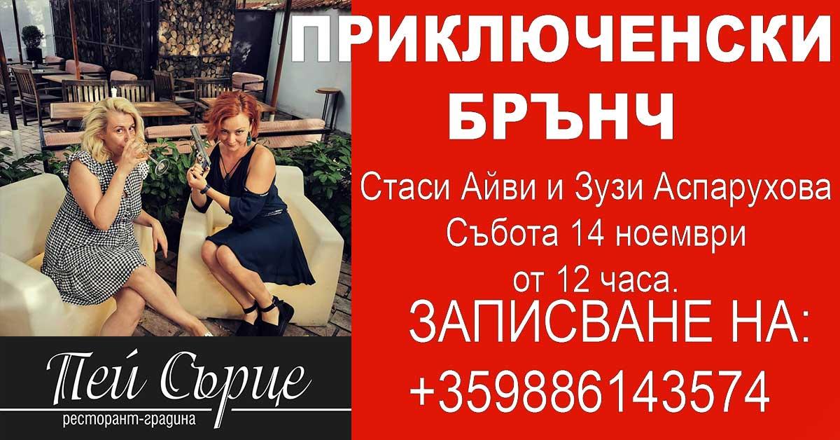 Приключенски брънч с киножурналистите Стаси Айви и Зузи Аспарухова