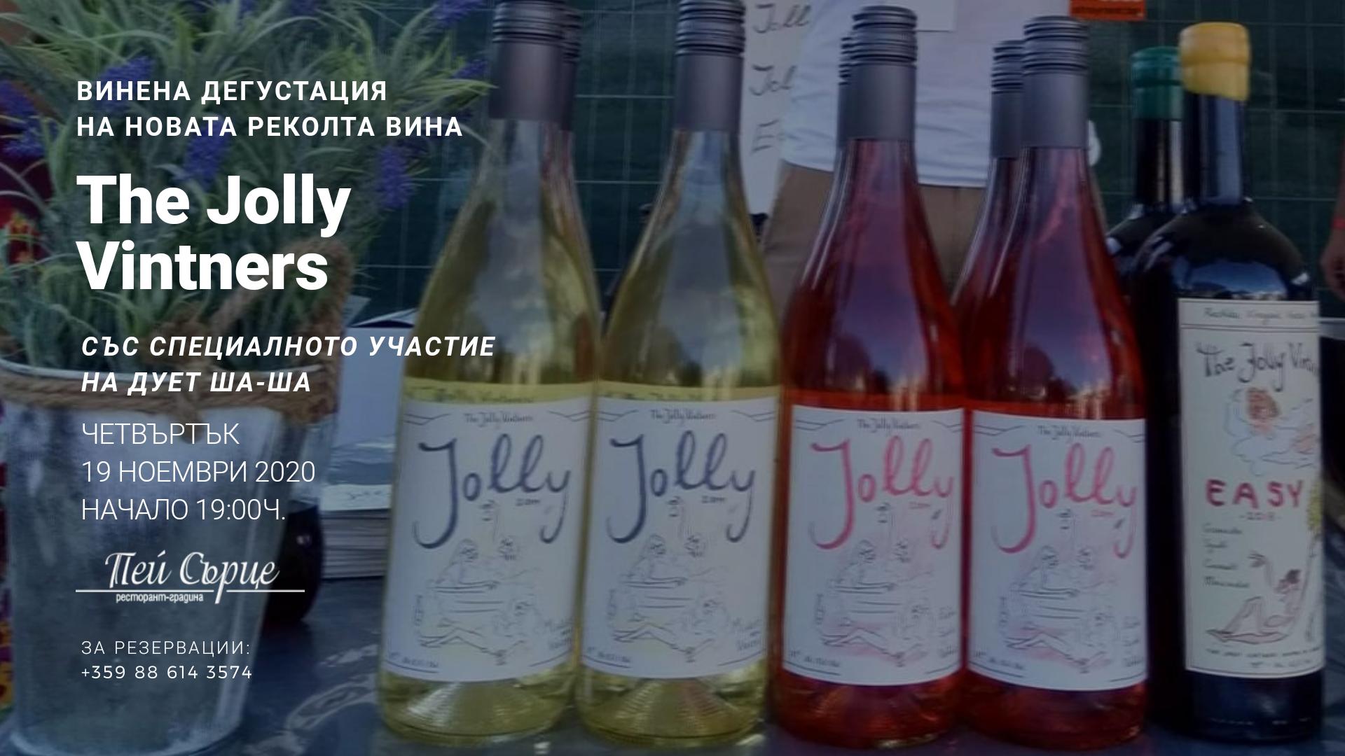 Дегустация на младо вино The Jolly Vintners – 19 ноември