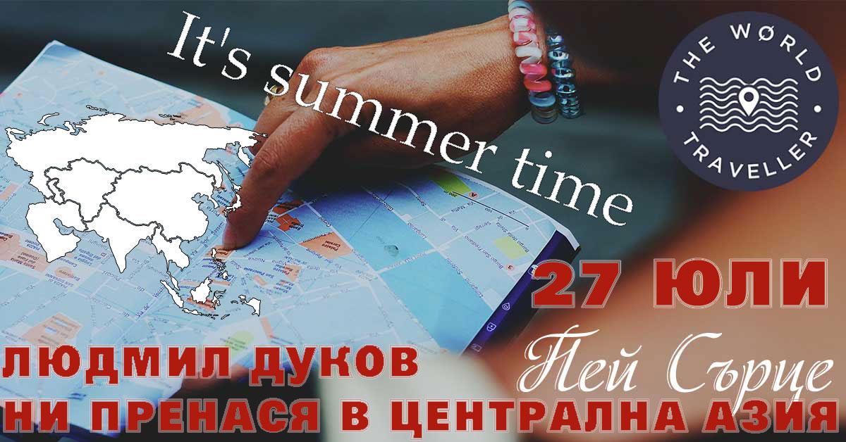 """На 27 юли Людмил Дуков ни пренася в Централна Азия с """"Клуб на пътешественика"""""""