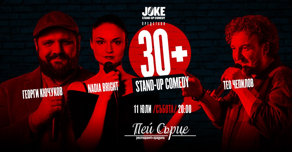 30+ Stand-up Comedy Inside Joke x Пей сърце