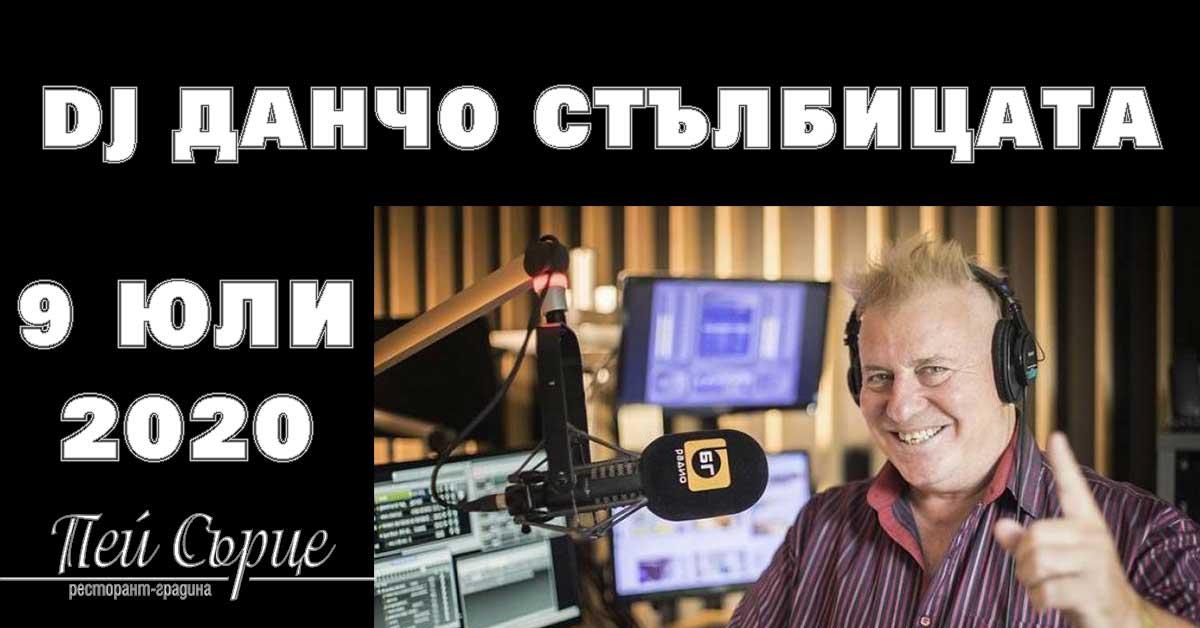 """DJ Данчо Стълбицата гостува в арт клуб """"Пей сърце"""" на 9 юли"""
