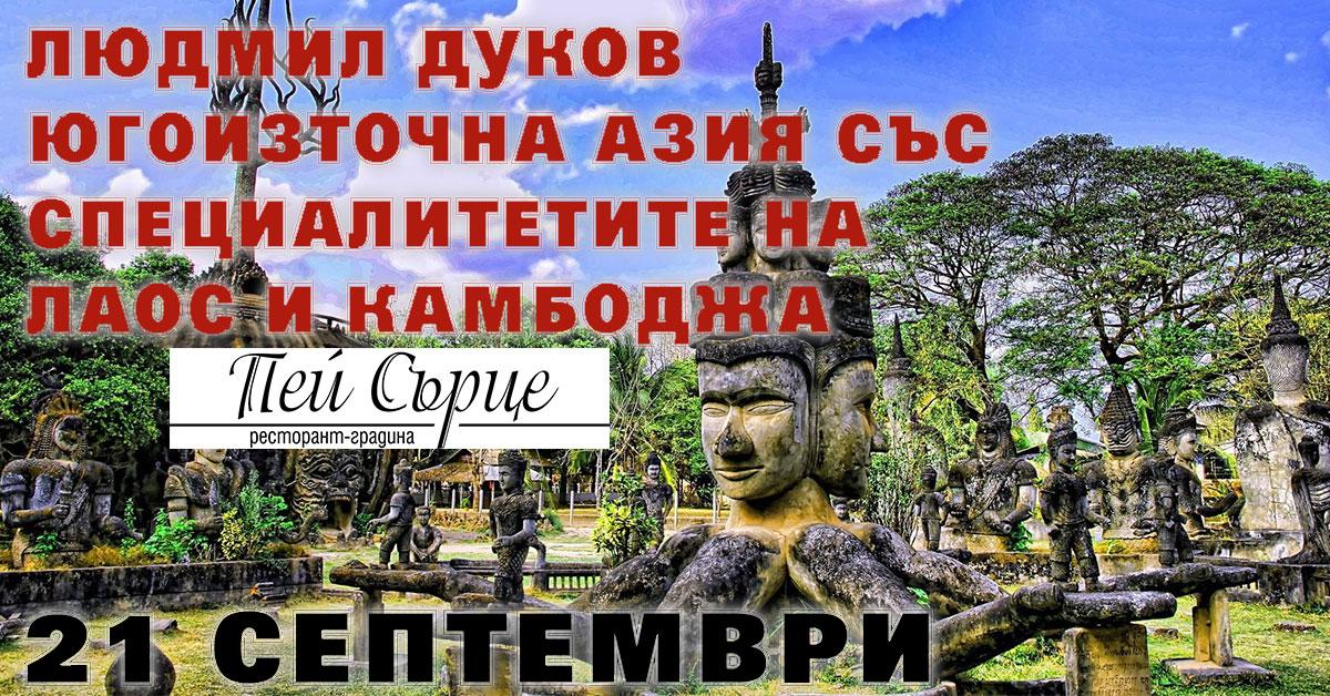 21 септември - Пътешествие с Людмил Дуков в Югоизточна Азия със специалитетите на Лаос и Камбоджа