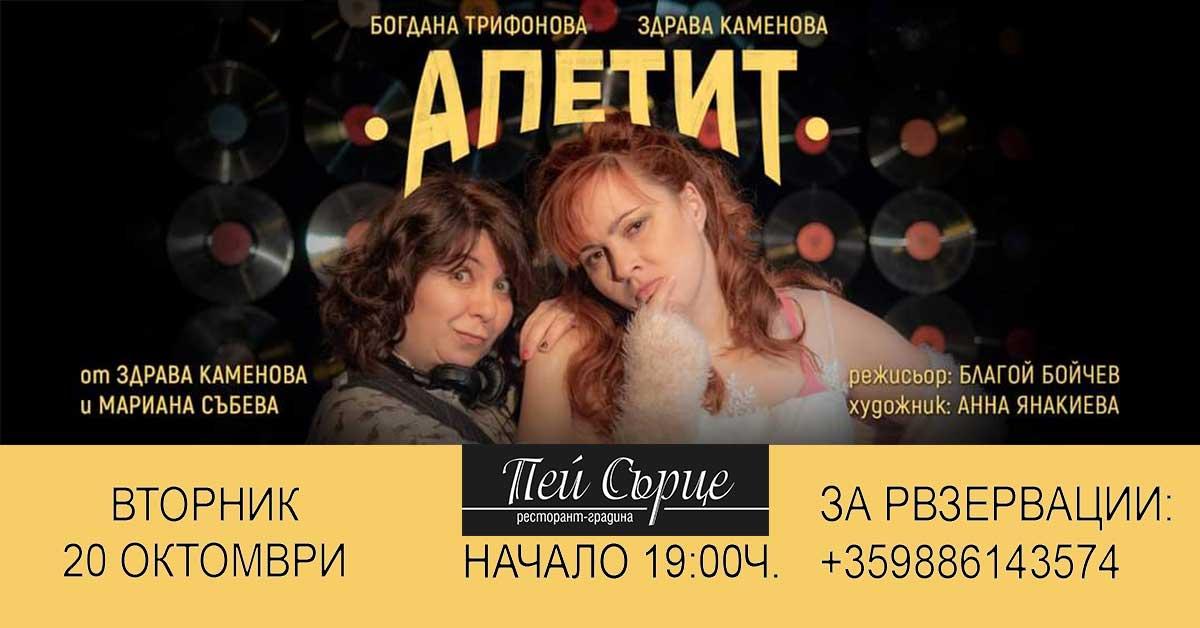 """20 ОКТОМВРИ - """"Апетит"""" авторски спектакъл на Здрава Каменова и Мариана Събева"""
