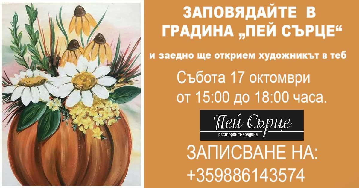 17 октомври - Ще рисуваме и ще се забавляваме на чаша хубаво вино и вкусни тапаси