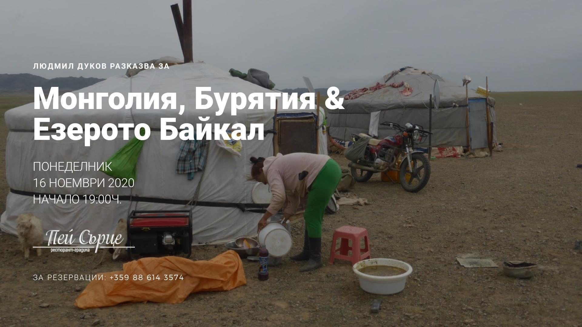 Истории за Монголия, Бурятия и езерото Байкал с Людмил Дуков на 16 ноември