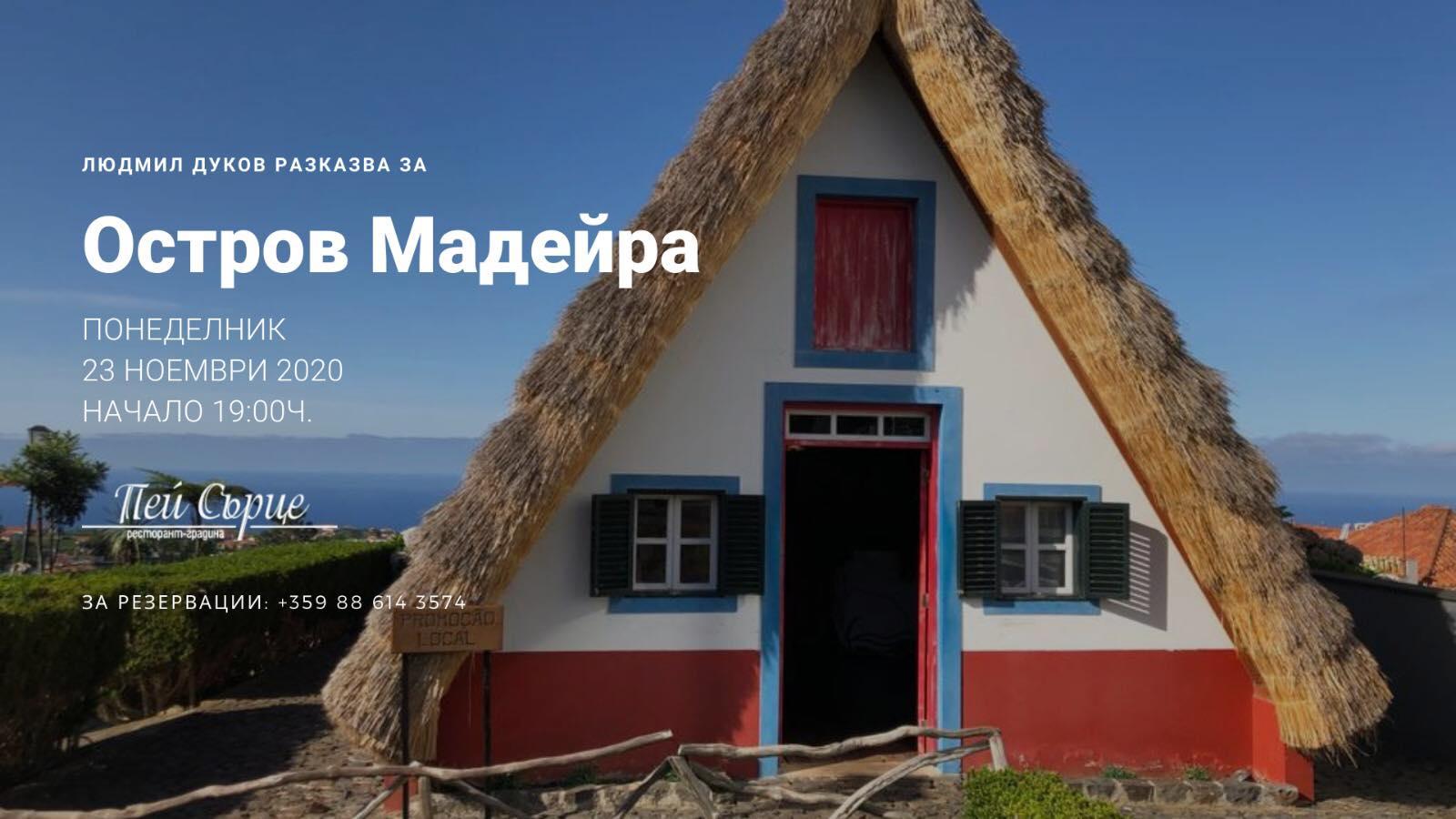 Пътешествие на остров Мадейра с Людмил Дуков на 23 ноември