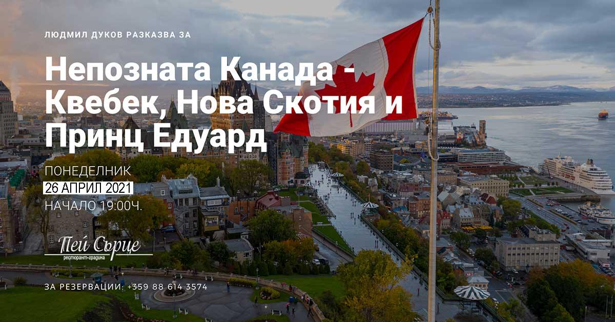 """Непознатата Канада с Людмил Дуков 26 април в """"Пей сърце"""""""
