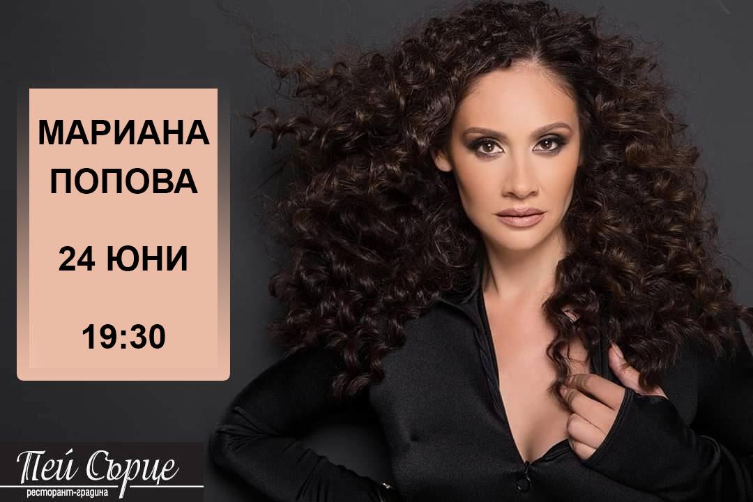 """Неповторимата певица Мариана Попова и арт клуб """"Пей сърце"""" Ви канят на 24 юни."""