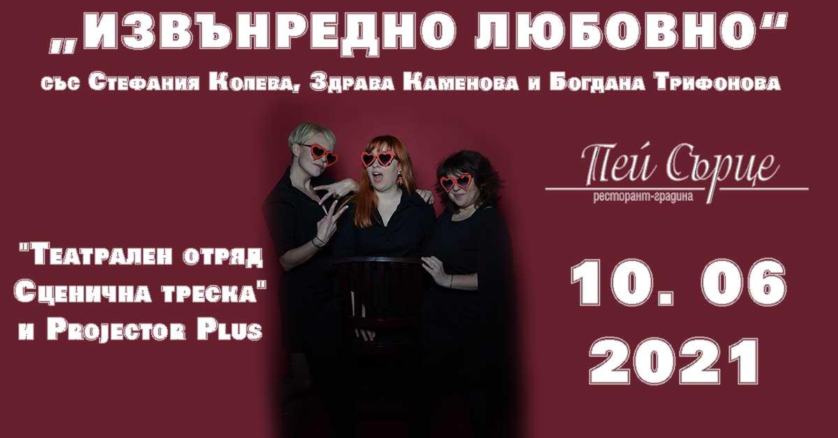 """""""Извънредно ЛЮБОВНО"""" - 10.06.21г."""