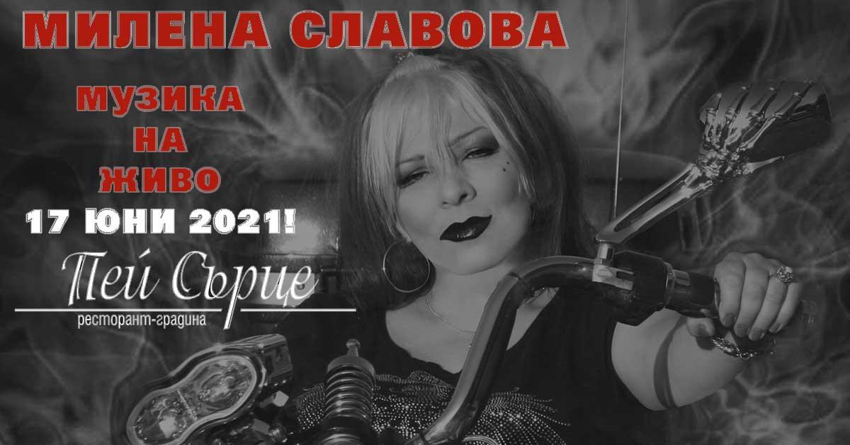 """Кралицата на БГ рока Милена Славова на живо в градина """"Пей сърце"""" на 17 юни!"""