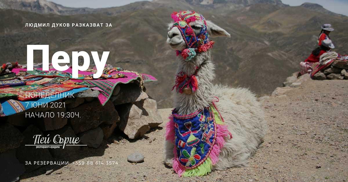 """Людмил Дуков разказва за мистични пътешествия в Перу на 7 юни в """"Пей сърце"""""""