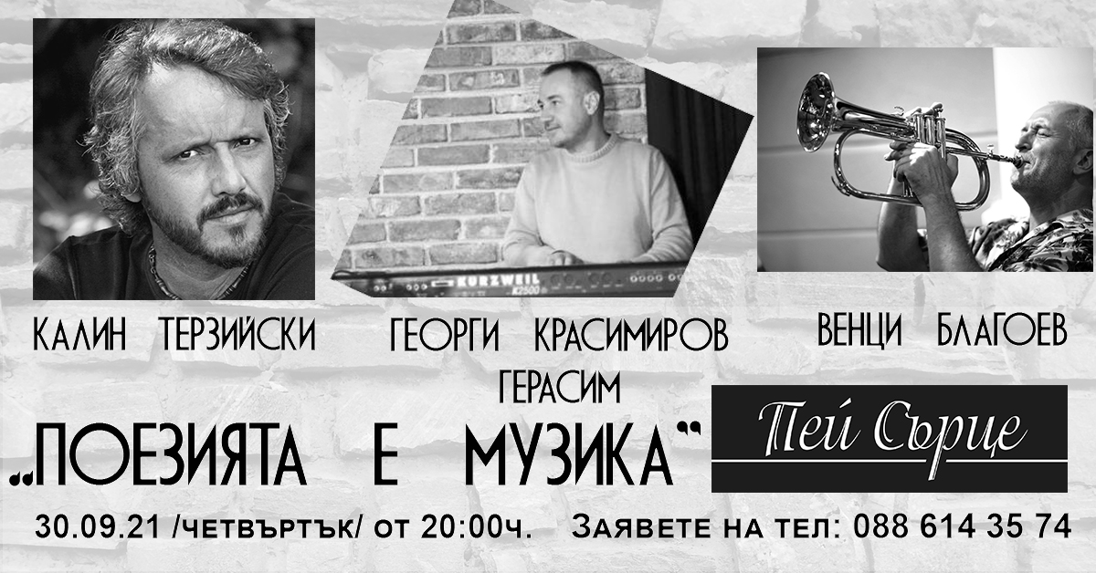 """""""Поезията е Музика"""" - 30.09.21 / четвъртък / от 20:00ч. в Арт клуб """"Пей Сърце"""""""